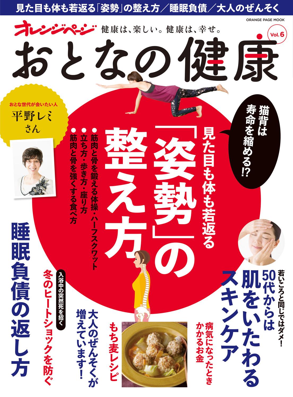 大人の健康vol.7表紙