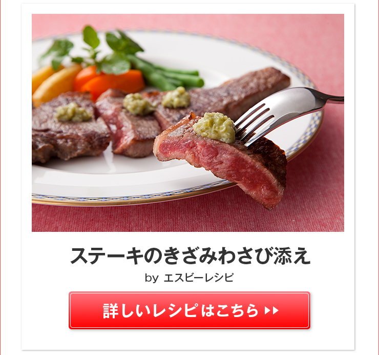 ステーキのきざみわさび添え>>
