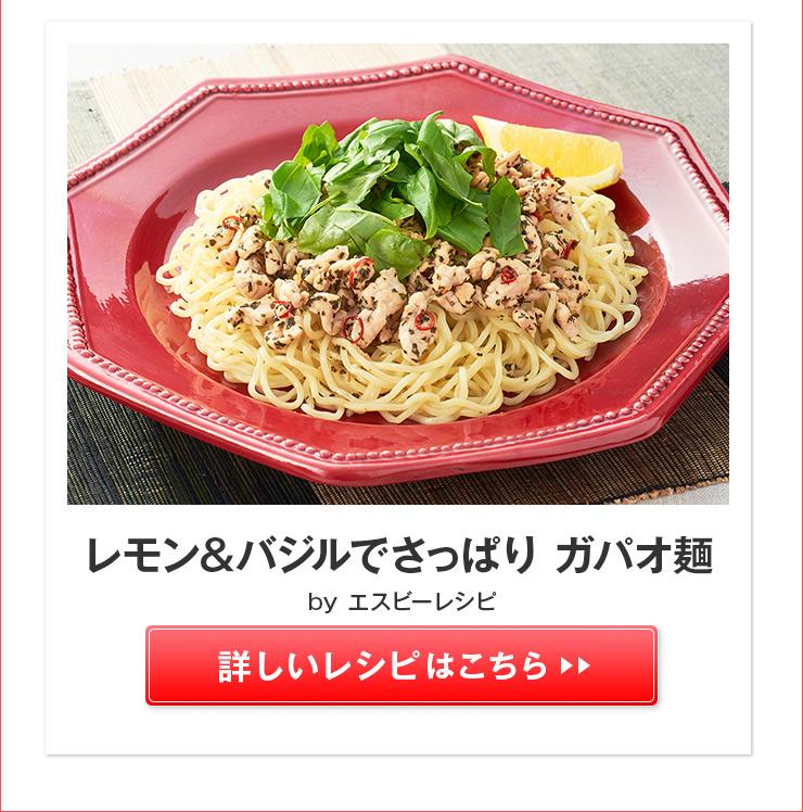 レモン&バジルでさっぱり ガパオ麺>>