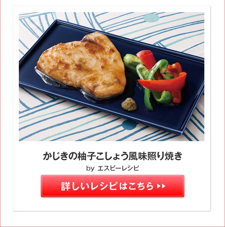 かじきの柚子こしょう風味照り焼き>>