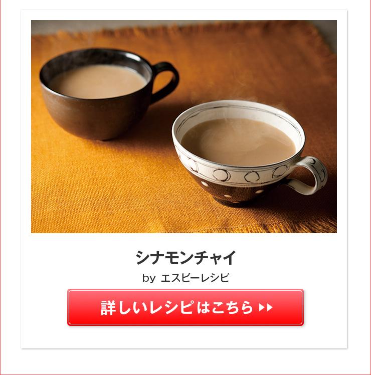 シナモンチャイ>>