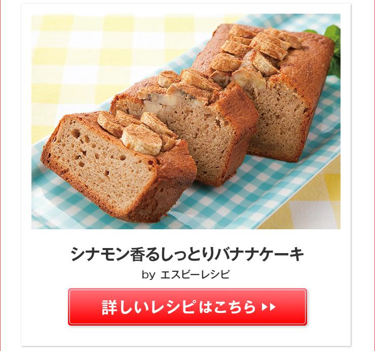 シナモン香るしっとりバナナケーキ>>