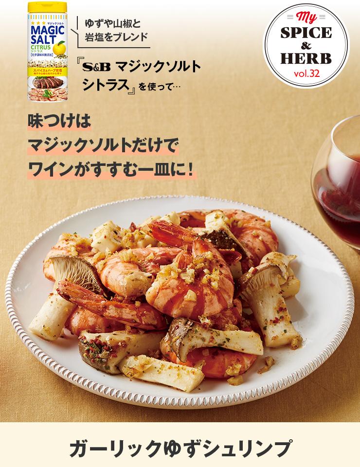 マジック ソルト レシピ マジックレシピ!鶏むね肉料理にマジックソルトが大活躍