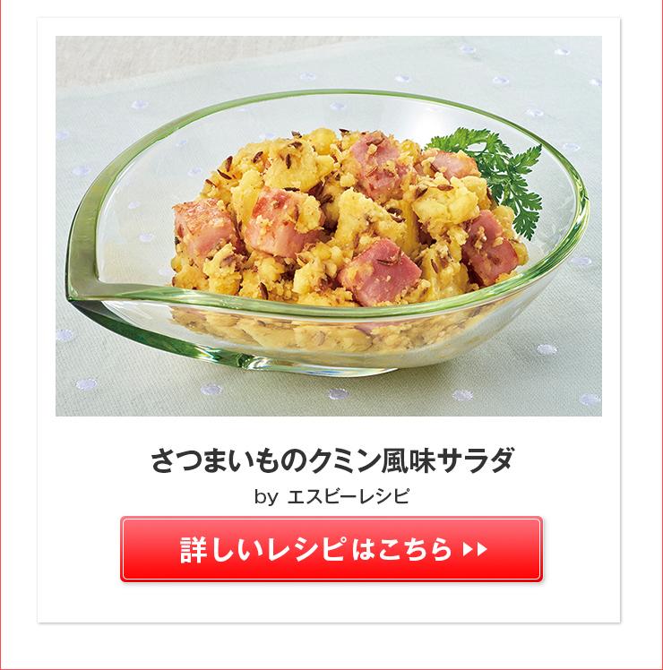 さつまいものクミン風味サラダ>>