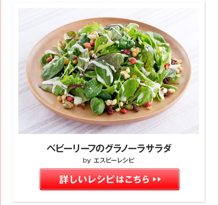 ベビーリーフのグラノーラサラダ>>