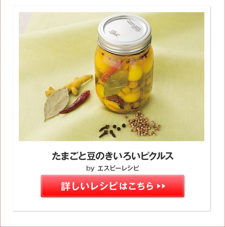 たまごと豆のきいろいピクルス>>