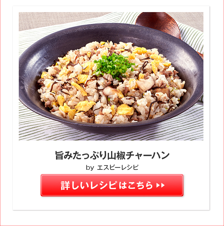 旨みたっぷり山椒チャーハン>>