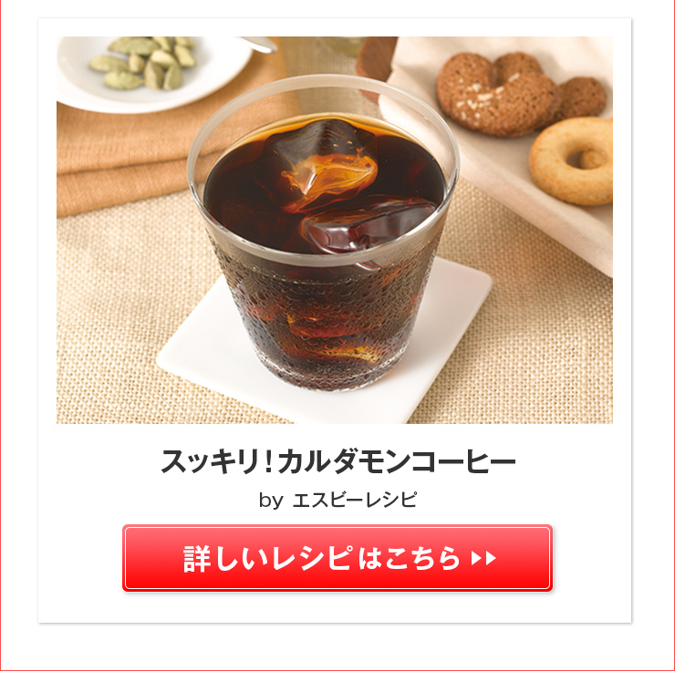 スッキリ!カルダモンコーヒー>>