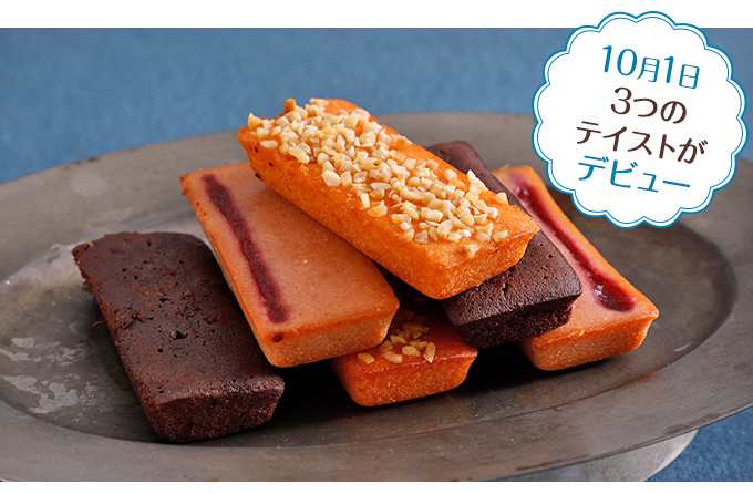 10月1日 3つのテイストがデビュー!