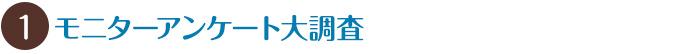 【1】モニターアンケート大調査