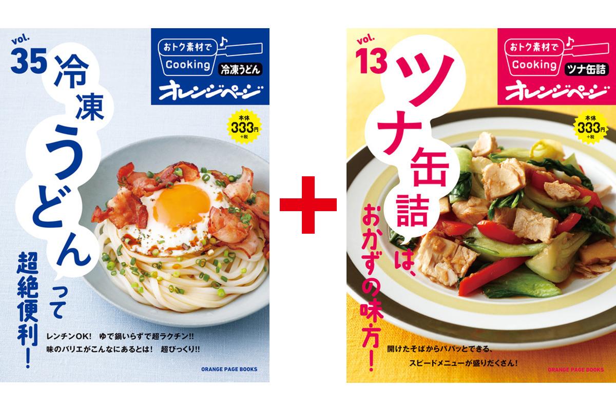 冷凍うどん&ツナ缶のレシピ本2冊セット