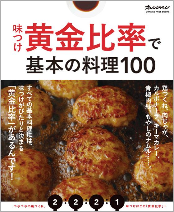 レシピ本『「味つけ黄金比率」で基本の料理100』表紙