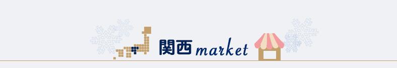 関西マーケット