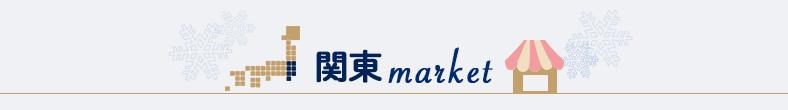 関東マーケット