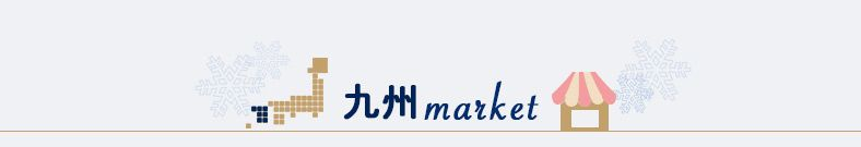 九州マーケット