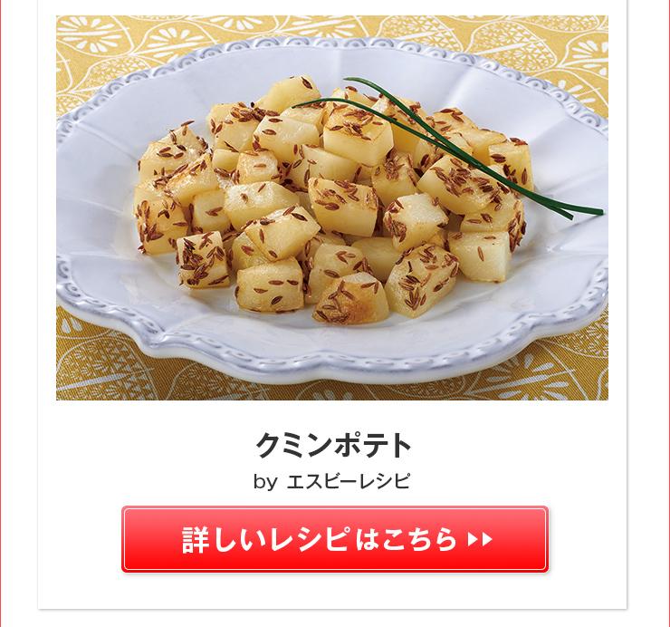 クミンポテト>>