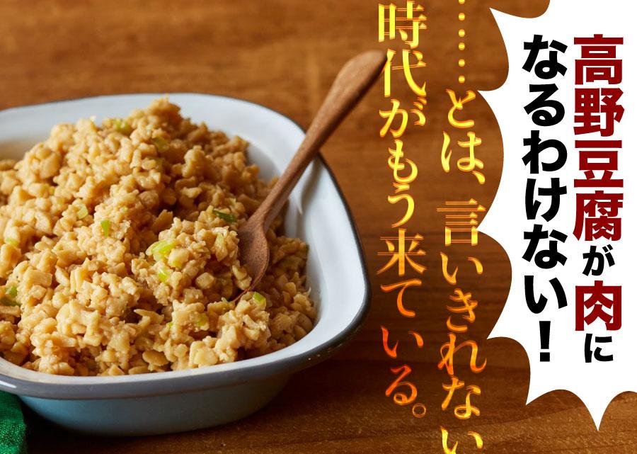 【高野豆腐肉みそ】高野豆腐が肉になるわけない!……とは、言いきれない時代がもう来ている。