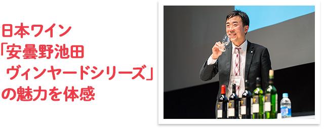 日本ワイン「安曇野池田ヴィンヤードシリーズ」の魅力を体感