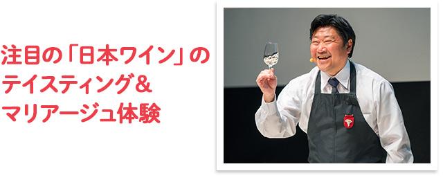 注目の「日本ワイン」のテイスティング&マリアージュ体験