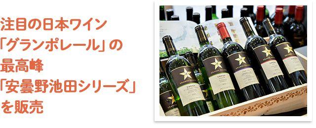 注目の日本ワイン「グランポレール」の最高峰「安曇野池田シリーズ」を販売