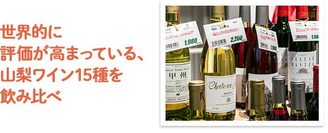 世界的に評価が高まっている、山梨ワイン15種を飲み比べ