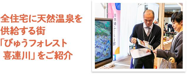 全住宅に天然温泉を供給する街「びゅうフォレスト喜連川」をご紹介