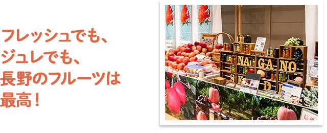 フレッシュでも、ジュレでも、長野のフルーツは最高!
