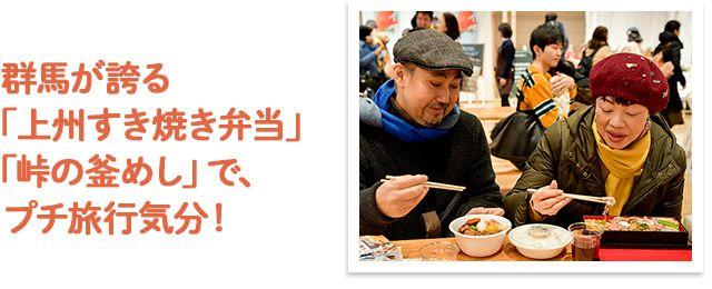 群馬が誇る「上州すき焼き弁当」「峠の釜めし」で、プチ旅行気分!