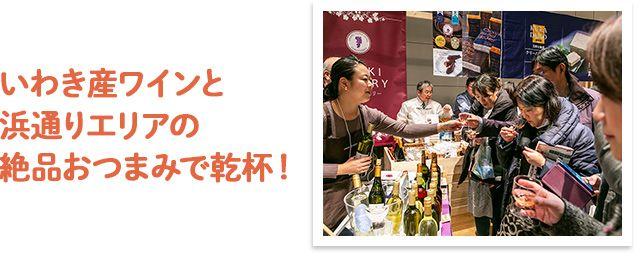 いわき産ワインと浜通りエリアの絶品おつまみで乾杯!