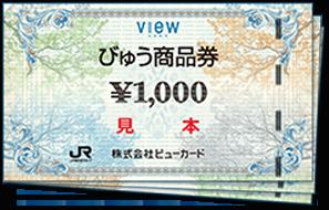 びゅう商品券5万円分