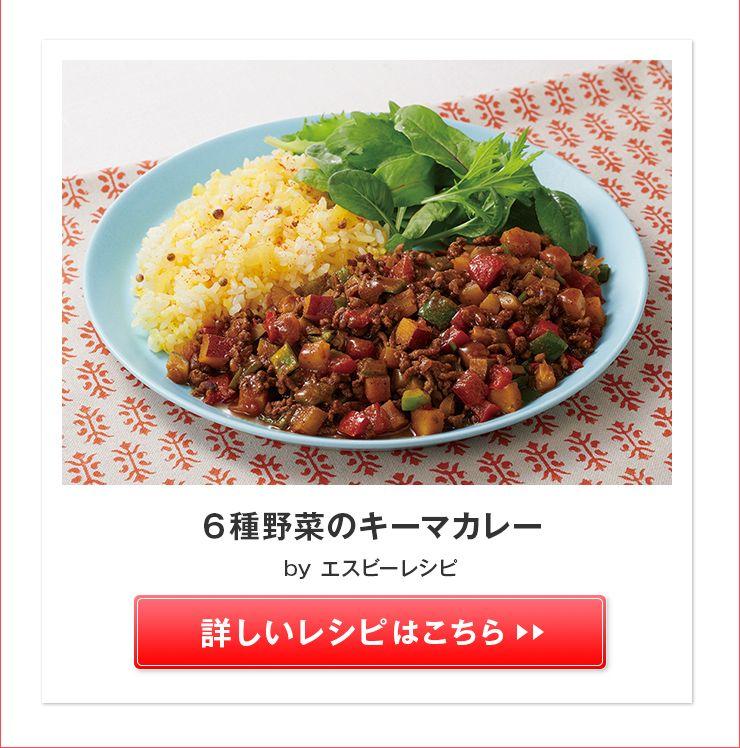 6種野菜のキーマカレー>>