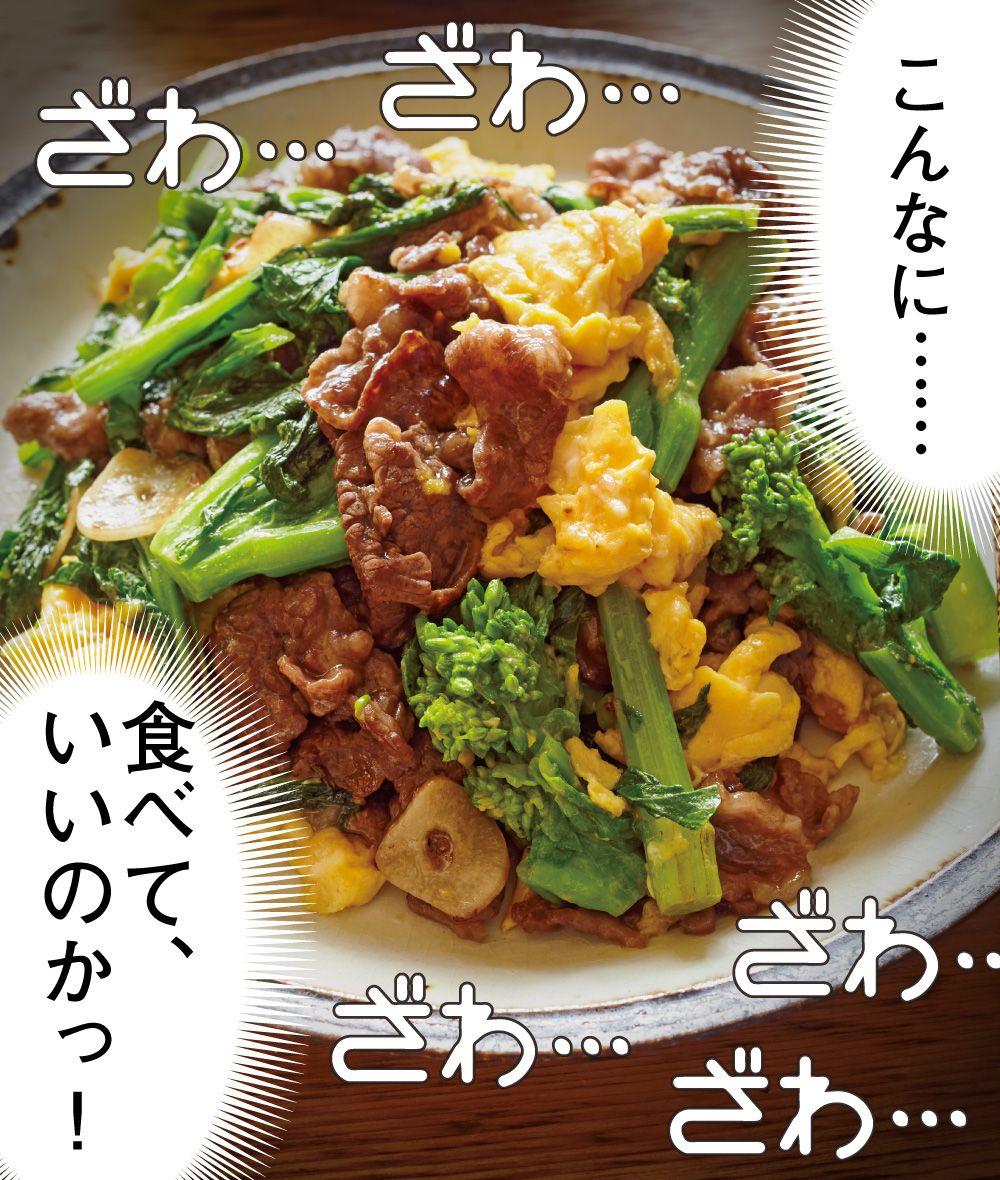 こんなに……食べて、いいのかっ! 牛肉と菜の花のオイスター炒め