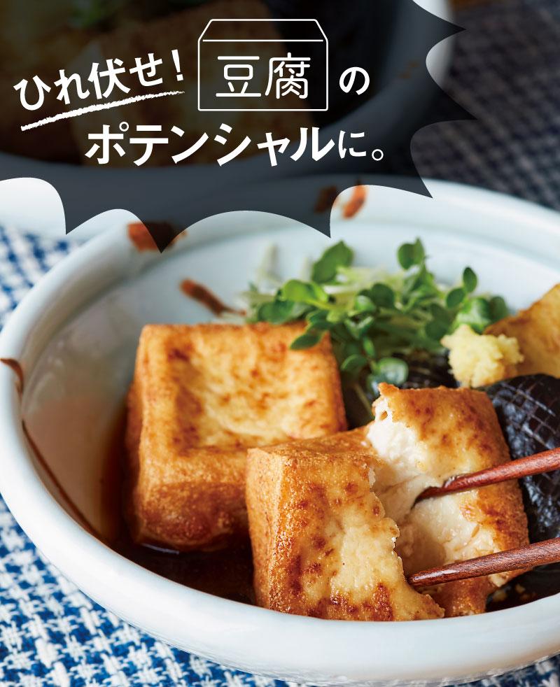 ひれ伏せ!豆腐のポテンシャルに。「生揚げ風揚げだし豆腐」
