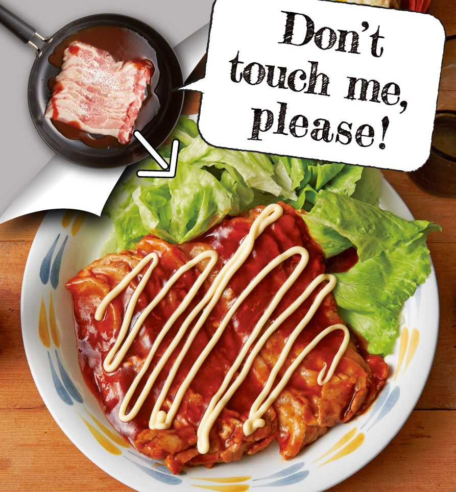 Don't touch me,please! 「豚肉のジャンボBBQ照り焼き」