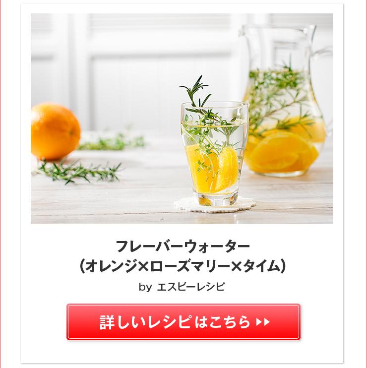 フレーバーウォーター(オレンジ×ローズマリー×タイム)>>