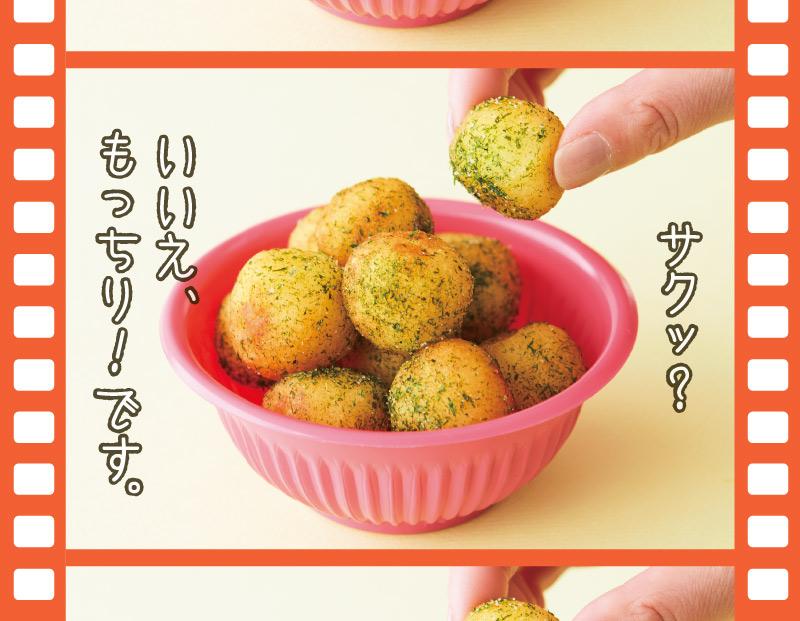 写真:ころころポテト のり塩味「サクッ? いいえ、もっちり! です。」