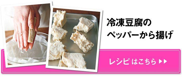 冷凍豆腐のペッパーから揚げ レシピはこちら