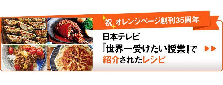 日本テレビ『世界一受けたい授業』で紹介されたレシピ>>