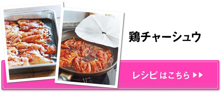 鶏チャーシュウ レシピはこちら>>