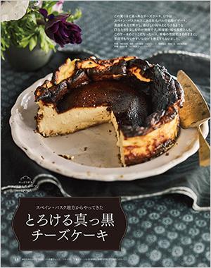 とろける真っ黒チーズケーキ