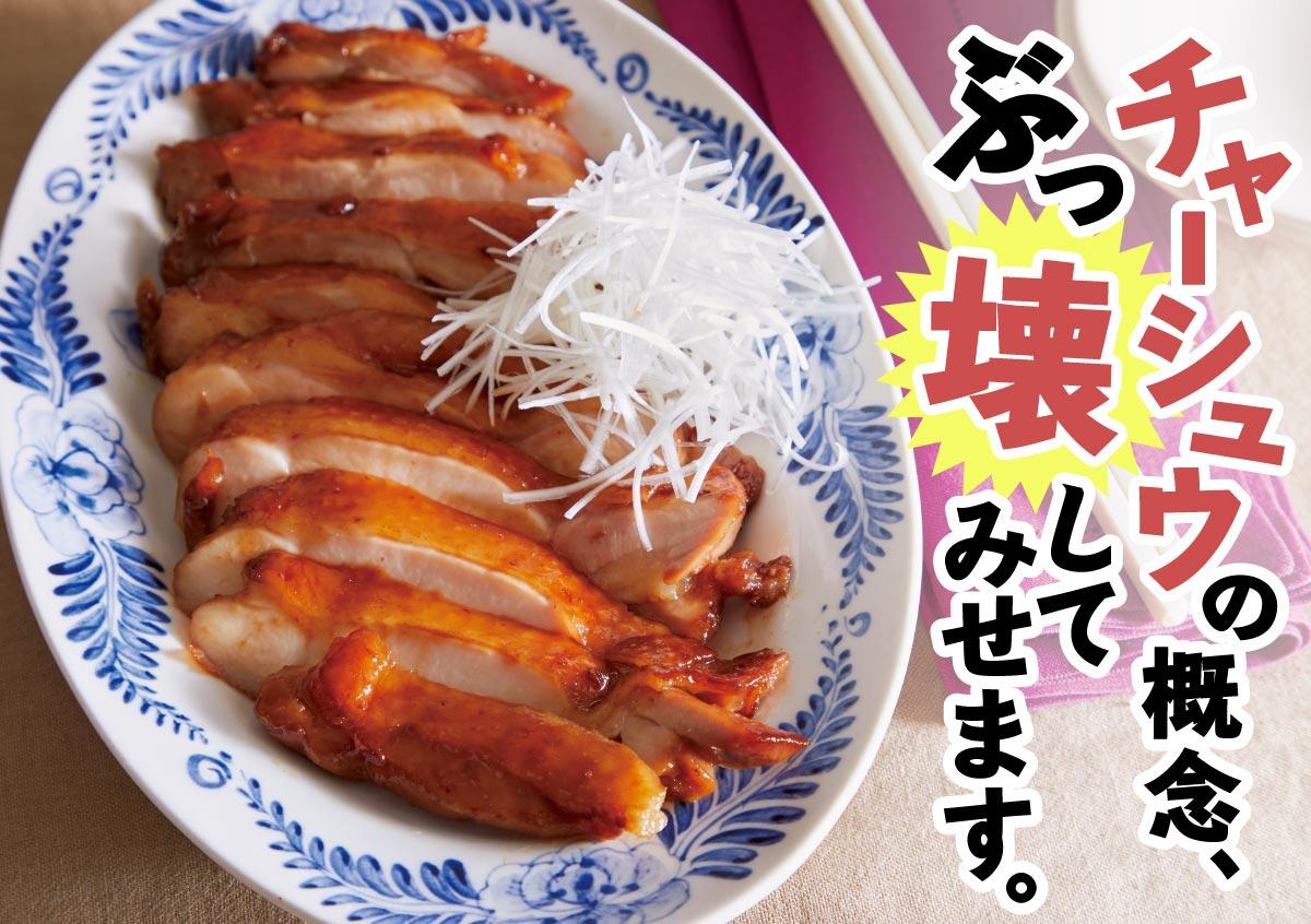 写真:冷凍ミールキットで鶏チャーシュウ「チャーシュウの概念、ぶっ壊してみせます。」
