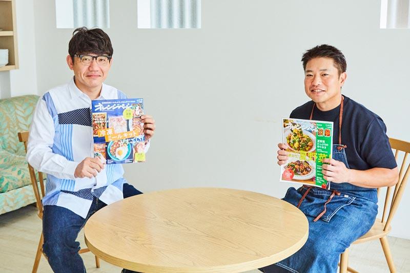 ずん飯尾さんと栗原心平さんとオレンジページ
