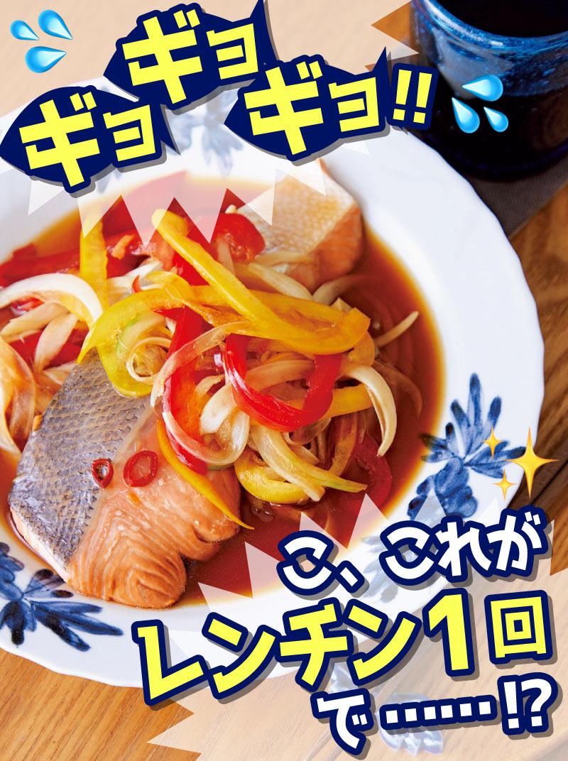 写真:鮭のレンジ南蛮漬け「ギョギョギョ!! こ、これがレンチン1回で……!?」