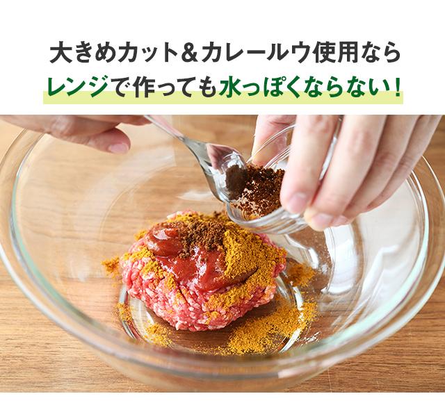 大きめカット&カレールウ使用ならレンジで作っても水っぽくならない!