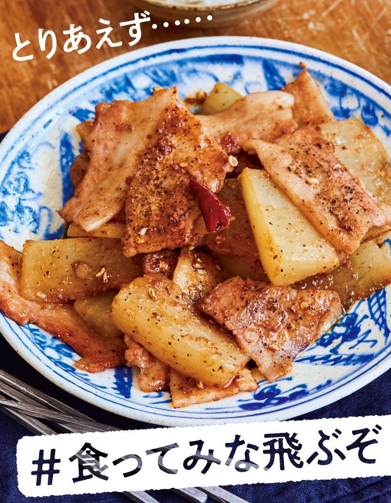 写真:豚と大根のしびれる中華炒め「とりあえず……#食ってみな飛ぶぞ」