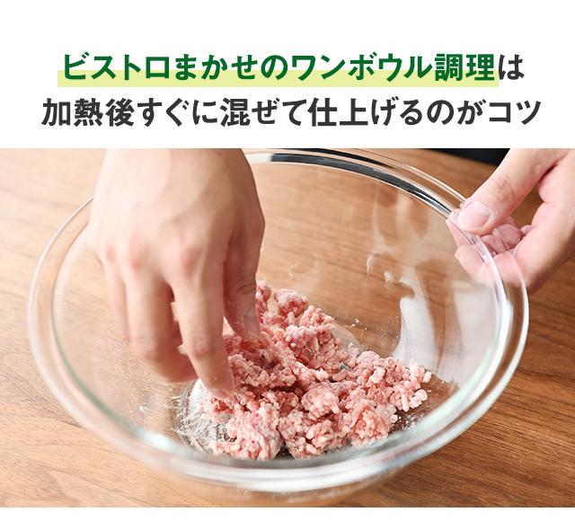 ビストロまかせのワンボウル調理は加熱後すぐに混ぜて仕上げるのがコツ