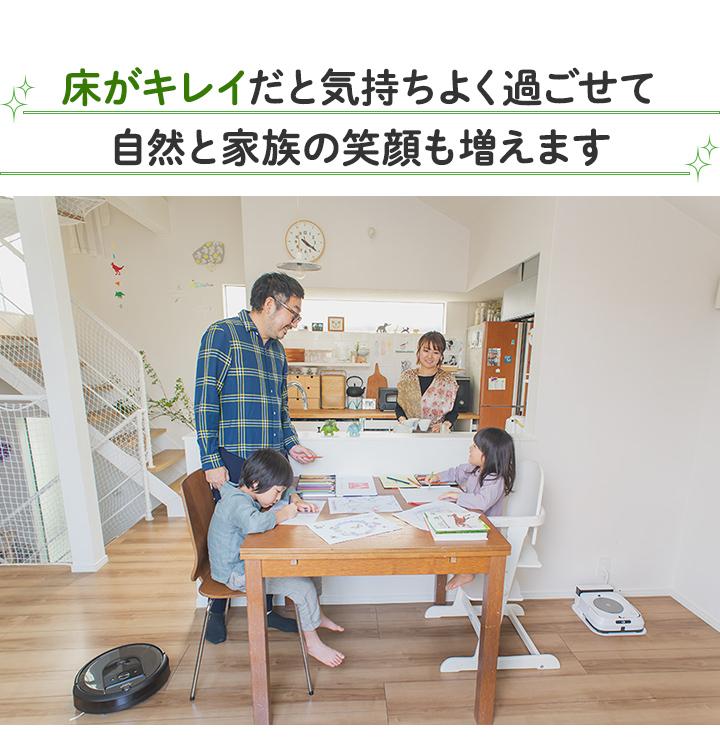 床がキレイだと気持ちよく過ごせて自然と家族の笑顔も増えます