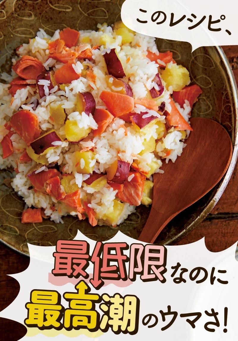写真:さつまいもと塩鮭の炊き込みご飯「このレシピ、「最低限」なのに「最高潮」のウマさ!」