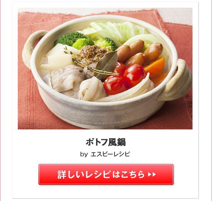 ポトフ風鍋>>