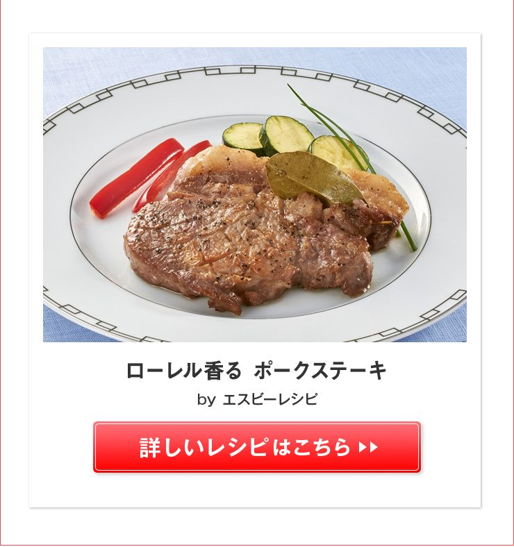 ローレル香る ポークステーキ>>
